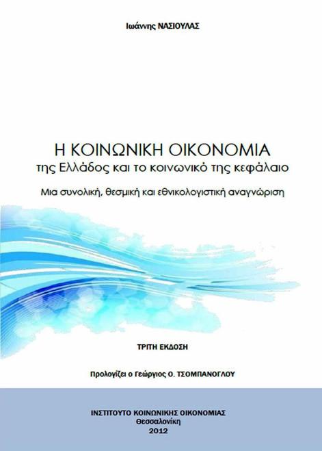 Η κοινωνική οικονομία της Ελλάδος και το κοινωνικό της κεφάλαιο - Μια πλήρης, θεσμική και εθνικολογιστική αναγνώριση