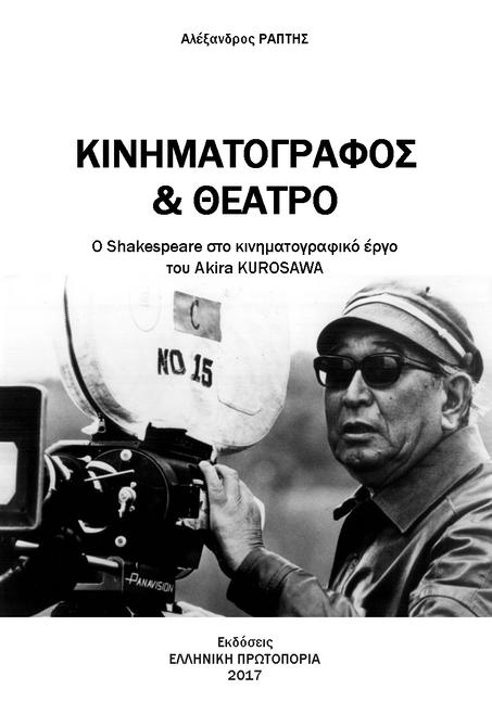 Κινηματογράφος και Θέατρο - Ο Shakespeare στο κινηματογραφικό έργο του Akira KUROSAWA. Αλέξανδρος ΡΑΠΤΗΣ. Εκδόσεις ΕΛΛΗΝΙΚΗ ΠΡΩΤΟΠΟΡΙΑ