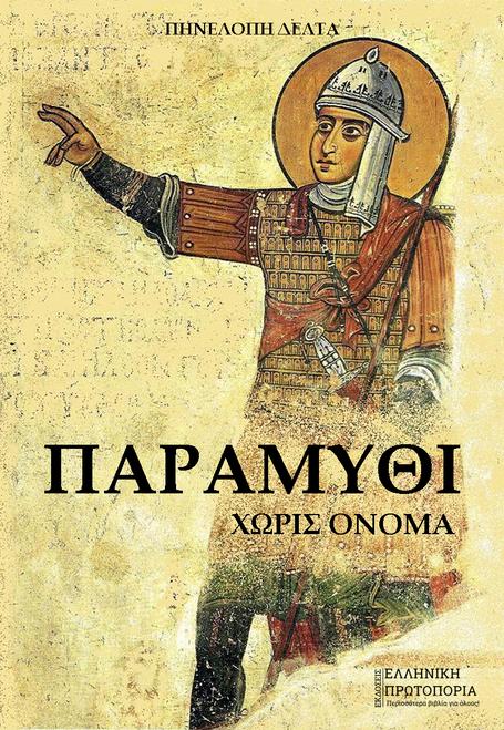 Παραμύθι χωρίς όνομα. Πηνελόπη Δέλτα. Εκδόσεις Ελληνική Πρωτοπορία, 2018
