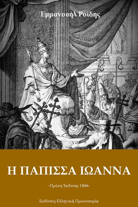 Η Πάπισσα Ιωάννα. Εμμανουήλ Ροΐδης. Πρώτη Έκδοση: 1866. Εκδόσεις Ελληνική Πρωτοπορία, 2018. Σελ. 241