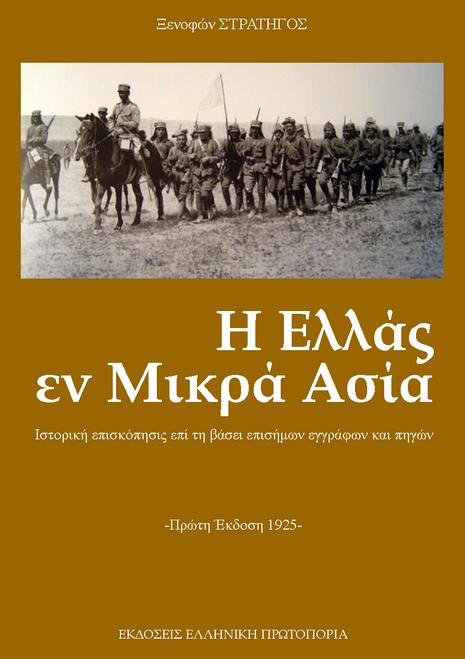 Η Ελλάς εν Μικρά Ασία. Ξενοφών Στρατηγός. Εκδόσεις Ελληνική Πρωτοπορία, 2018. Πρώτη Έκδοση: 1925. Σελ. 489