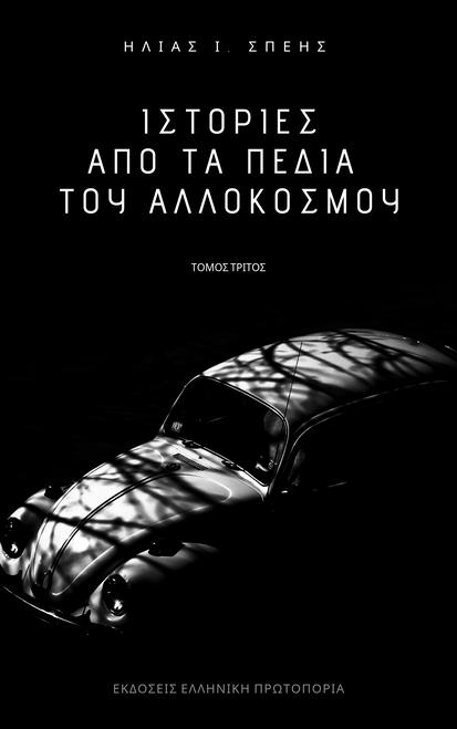 Ιστορίες από τα Πεδία του Αλλόκοσμου. Τόμος Τρίτος. Ηλίας Ι. Σπέης. Εκδόσεις Ελληνική Πρωτοπορία, 2019. Σελ. 96