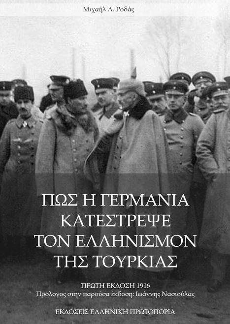 Πώς η Γερμανία κατέστρεψε τον Ελληνισμόν της Τουρκίας. Μιχαήλ Λ. Ροδάς. Πρώτη Έκδοση 1916. Πρόλογος στην παρούσα έκδοση: Ιωάννης Νασιούλας. Εκδόσεις Ελληνική Πρωτοπορία, 2019. Σελ. 118. ISBN: 978-618-5383-22-0