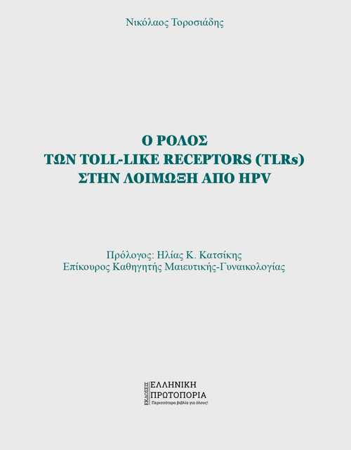 Ο ρόλος των Toll-Like Receptors (TLRs) στην λοίμωξη από HPV. Νικόλαος Τοροσιάδης. Πρόλογος: Ηλίας Κ. Κατσίκης. Εκδόσεις Ελληνική Πρωτοπορία, 2020. Σελ. 96. ISBN: