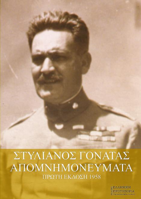Στυλιανός Γονατάς   Απομνημονεύματα (1897-1957). Πρώτη Έκδοση: 1958. Εκδόσεις Ελληνική Πρωτοπορία, 2020. Σελ. 528