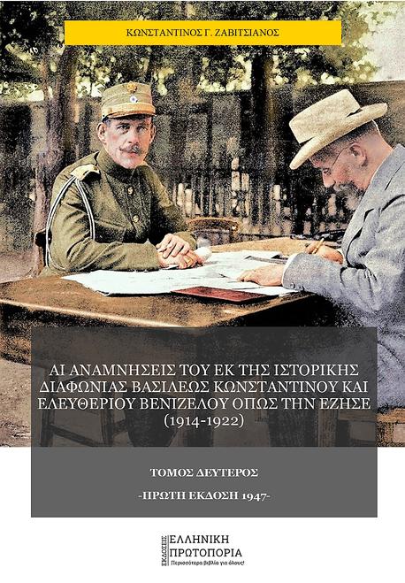 Κωνσταντίνου Ζαβιτσιάνου: Αι αναμνήσεις του εκ της ιστορικής διαφωνίας Βασιλέως Κωνσταντίνου και Ελευθερίου Βενιζέλου όπως την έζησε (1914-1922) | Τόμος Δεύτερος. Πρώτη Έκδοση: 1947. Εκδόσεις Ελληνική Πρωτοπορία, 2020. Σελ. 212