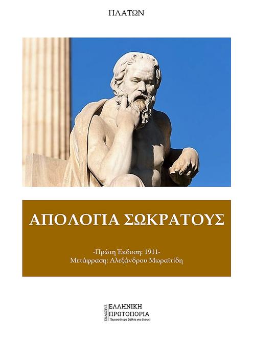 Απολογία Σωκράτους. Πλάτων. Μετάφραση: Αλεξάνδρου Μωραϊτίδη. Πρώτη Έκδοση: 1911. Εκδόσεις Ελληνική Πρωτοπορία, 2020