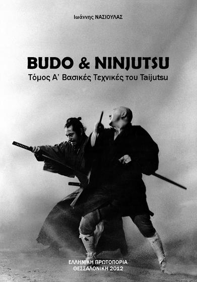 BUDO & NINJUTSU - ΤΟΜΟΣ Α': Βασικές τεχνικές του TAIJUTSU