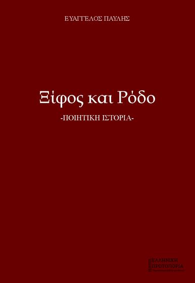 Ξίφος και Ρόδο   Ποιητική Ιστορία. Ευάγγελος Παυλής. Εκδόσεις Ελληνική Πρωτοπορία, 2018