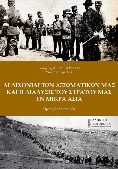 Αι διχόνιαι των Αξιωματικών μας και η διάλυσις του Στρατού μας εν Μικρά Ασία. Γεώργιος Φεσσόπουλος, Υποστράτηγος Ε.Α. Πρώτη Έκδοση: 1934. Εκδόσεις Ελληνική Πρωτοπορία, 2018. Σελ. 208.