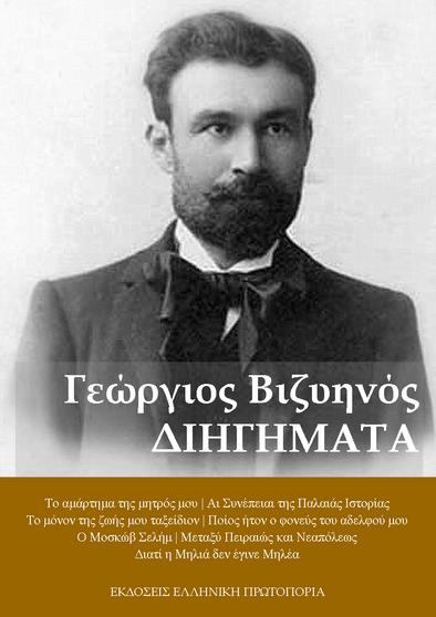 Γεώργιος Βιζυηνός | Διηγήματα. Εκδόσεις Ελληνική Πρωτοπορία, 2018