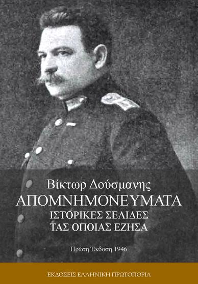 Βίκτωρ Δούσμανης | Απομνημονεύματα - Ιστορικές σελίδες τας οποίας έζησα. Πρώτη Έκδοση 1946. Εκδόσεις Ελληνική Πρωτοπορία, 2019. Σελ 307