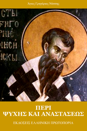 Περί Ψυχής και Αναστάσεως. Άγιος Γρηγόριος Νύσσης. Εκδόσεις Ελληνική Πρωτοπορία, 2020
