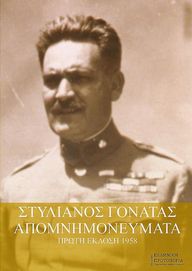 Στυλιανός Γονατάς | Απομνημονεύματα (1897-1957). Πρώτη Έκδοση: 1958. Εκδόσεις Ελληνική Πρωτοπορία, 2020. Σελ. 528