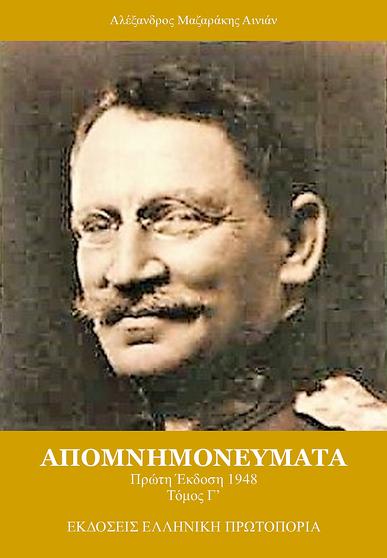 Αλέξανδρος Μαζαράκης Αινιάν | Απομνημονεύματα, Τόμος Γ'. Πρώτη Έκδοση 1948. Εκδόσεις Ελληνική Πρωτοπορία, 2020.