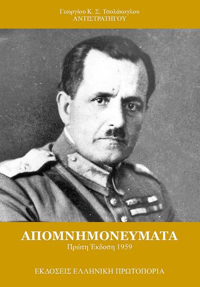 Γεώργιος Κ. Σ. Τσολάκογλου | Απομνημονεύματα. Πρώτη Έκδοση: 1959. Εκδόσεις Ελληνική Πρωτοπορία, 2020. Σελ. 256