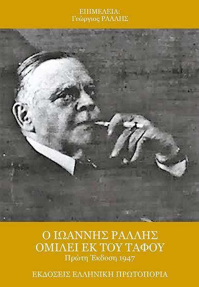 Ο Ιωάννης Ράλλης ομιλεί εκ του τάφου. Του Γεωργίου Ράλλη. Πρώτη Έκδοση: 1947. Εκδόσεις Ελληνική Πρωτοπορία, 2020