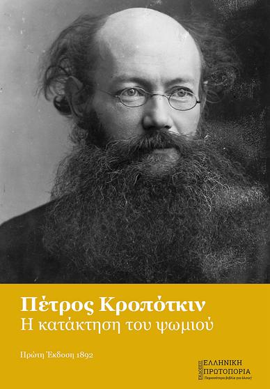 Η κατάκτηση του ψωμιού. Πέτρος Κροπότκιν. Πρώτη Έκδοση: 1892. Εκδόσεις Ελληνική Πρωτοπορία, 2020. Σελ. 485