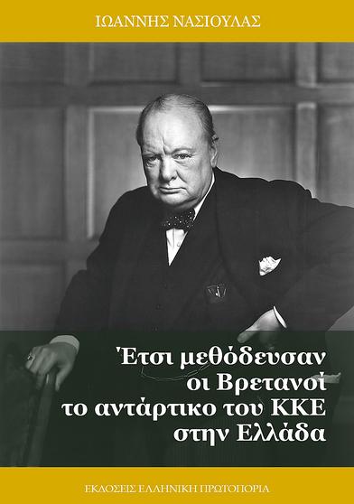 Έτσι μεθόδευσαν οι Βρετανοί το αντάρτικο του ΚΚΕ στην Ελλάδα. Ιωάννης Νασιούλας. Εκδόσεις Ελληνική Πρωτοπορία, 2021.