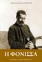 Η φόνισσα. Του Αλέξανδρου ΠΑΠΑΔΙΑΜΑΝΤΗ. Πρώτη Έκδοση: 1903. Εκδόσεις Ελληνική Πρωτοπορία, 2018. Σελ. 206