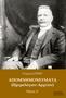 Γεώργιος Στρέιτ | Απομνημονεύματα (Ημερολόγιον-Αρχείον) - Μέρος Α'