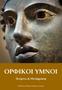 ΟΡΦΙΚΟΙ ΥΜΝΟΙ - Κείμενο και Μετάφραση. Εκδόσεις Ελληνική Πρωτοπορία, 2018. Σελ. 196.