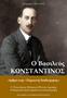 Ο Βασιλεύς Κωνσταντίνος - Άρθρα στην Παρισινή Επιθεώρηση - Ά Παγκόσμιος Πόλεμος, Εθνικός Διχασμός, Μικρασιατική Εκστρατεία και Καταστροφή. Του Πρίγκιπος Νικολάου. Εκδόσεις Ελληνική Πρωτοπορία, 2018. Πρώτη Έκδοση: 1927.
