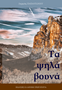 Τα ψηλά βουνά | Ζαχαρίας Παπαντωνίου