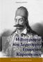 Η Βιογραφία του Στρατηγού Γεωργίου Καραϊσκάκη | Δημήτριος Αινιάν. Εκδόσεις Ελληνική Πρωτοπορία, 2018. Πρώτη Έκδοση: 1834. Σελ. 253