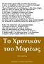 Το Χρονικόν του Μορέως. 14ος αιώνας. Εκδόσεις Ελληνική Πρωτοπορία, 2018
