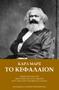 Το Κεφάλαιον. Καρλ Μαρξ. Πρώτη Έκδοση 1922. Περίληψις Παύλου Λαφάργκ, Μετά Προλόγου Βιλφρέντο Παρέτο. Εκδόσεις Ελληνική Πρωτοπορία, 2019. Σελ. 318