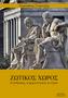 Ζωτικός Χώρος - Ο άνθρωπος, η αρχιτεκτονική, το κτίριο. Αναστάσιος Γεωργιλάς. Πρόλογος: Ιωάννης Νασιούλας. Εκδόσεις Ελληνική Πρωτοπορία, 2020.