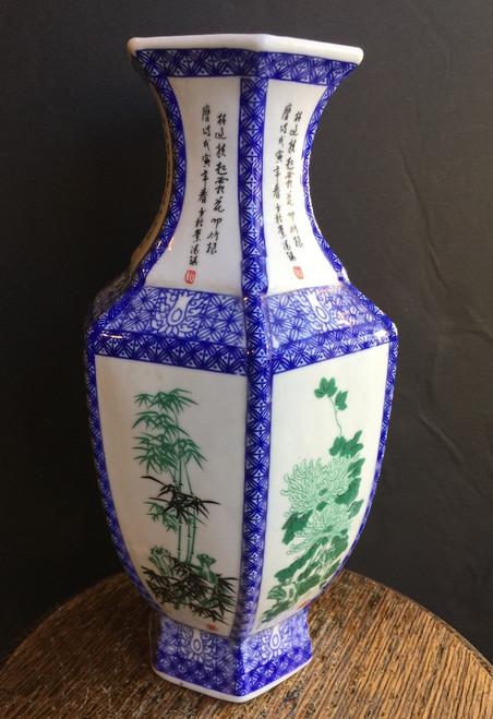 Vintage Hollywood Regency Republic of China Poetry Vase Qianlong Mid Century