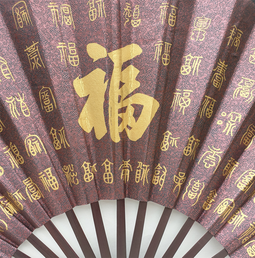 Chinese Fan - Paper and Bamboo - Good Fortune - Purple and Gold Design - 32cm