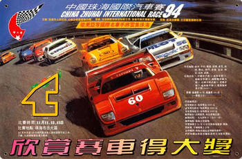 China International Race 94
