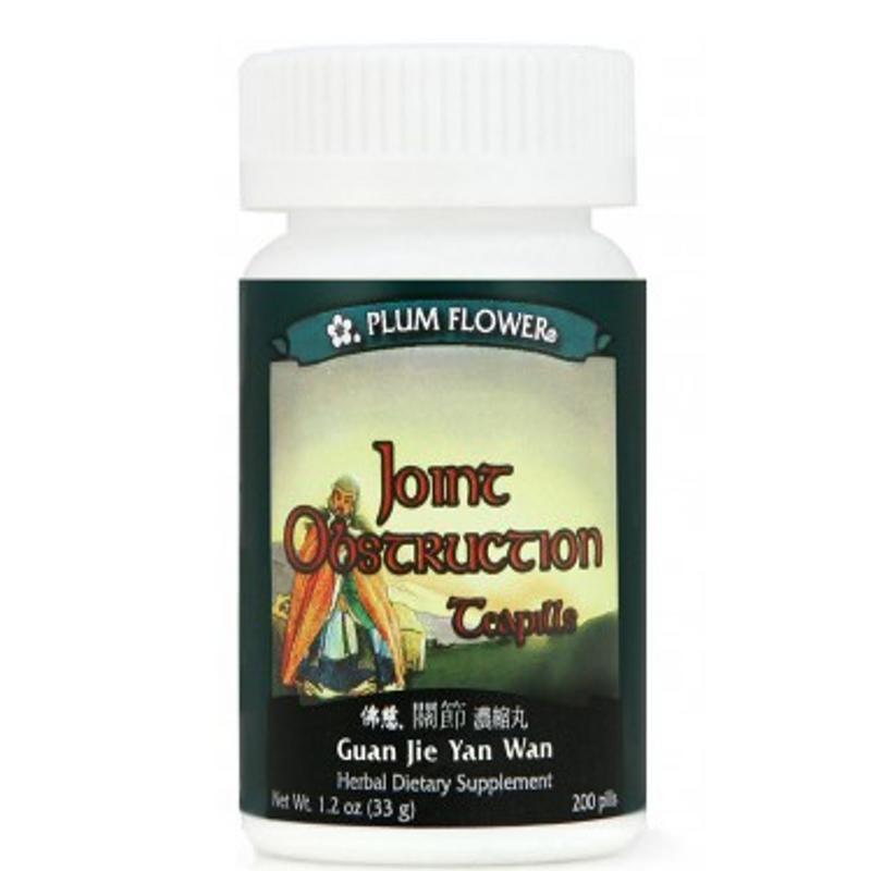 Joint Inflammation Teapills (Guan Jie Yan Wan) - 200 Pills/Bottle - Plum Flower Brand