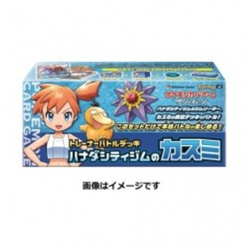 Pokemon - Misty of Cerulean Gym Kasumi Trainer Battle Deck Box