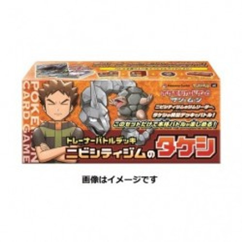 Pokemon - Brock of Pewter City Gym, Takeshi from Nibi Stadium Trainer Battle Deck Box
