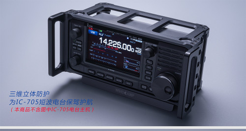 ARK-705 Shield rry ge for ICOM-705 by WINDMP