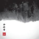 Traditional Japanese Ink II Wall Art Print