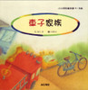 Learning Words: A Car Family, Transportation 車子家族