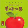 Baby Board Book: Delicious Fruit 童韻認知小書-美味水果