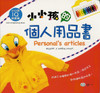 Kid's Learning Book: Personal Articles 小小孩的個人用品書