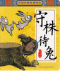 Chinese Classic Fables Books: Sitting Back and Waiting 中国经典故事绘本-守株待兔