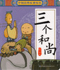 Chinese Classic Fables Books: The Three Monks 中国经典故事绘本-三个和尚