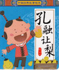 Chinese Classic Fables Books: Kongrong and the Pears 中国经典故事绘本-孔融让梨