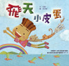 Happy Readers: Naughty Aichui Wants To Fly 小兵快樂讀本: 飛天小皮蛋