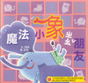 Happy Readers: Little Elephant Finds A Friend 小兵快樂讀本: 魔法小象找朋友