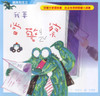 Happy Readers: I Want to be a Policeman 小兵快樂讀本: 鱷魚先生之我要當警察
