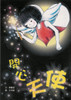 Happy Readers: The Happy Angel 小兵快樂讀本: 開心天使